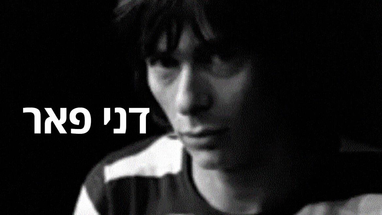 """דני פאר – ללא פאסון ועם נשמה גדולה (ז""""ל)"""